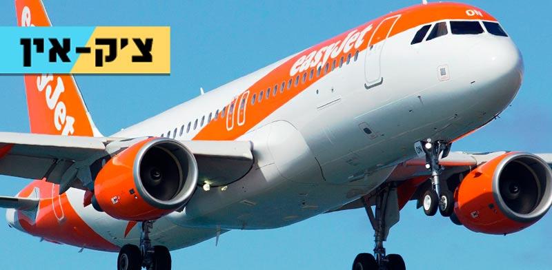 צק אין, מטוס איזי גט היברידי/ צילום: מתוך הוידאו