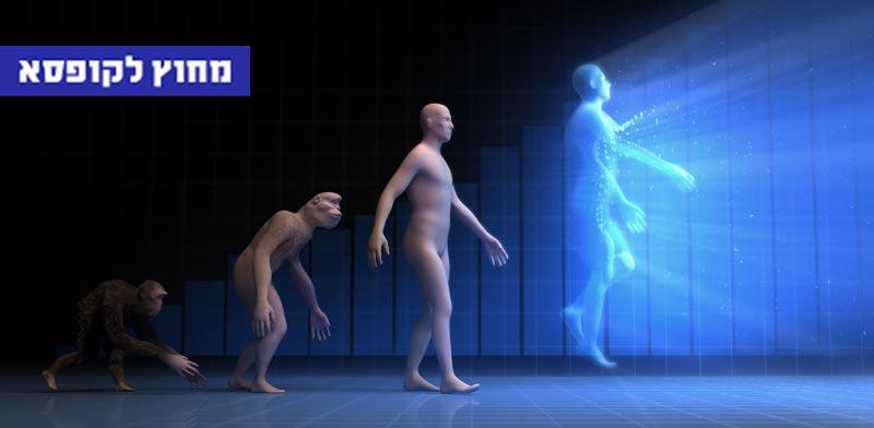 מדע, אבולוציה / צילום: שאטרסטוק