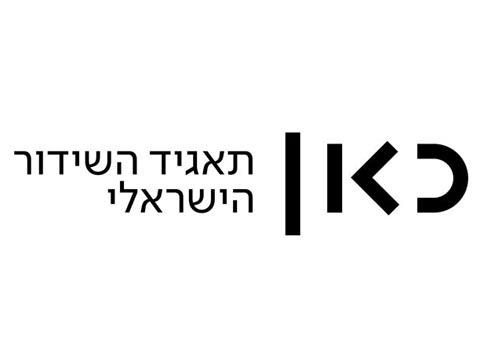 תאגיד השידור כאן/ צילום: יח``צ