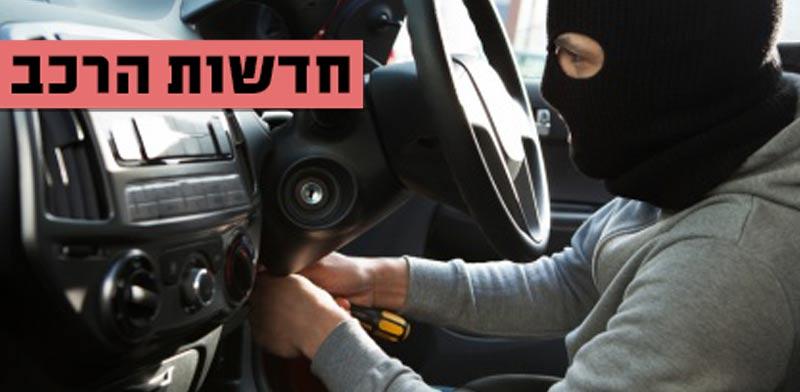 חדשות הרכב, גניבת רכבים/ צילום: שאטרסטוק