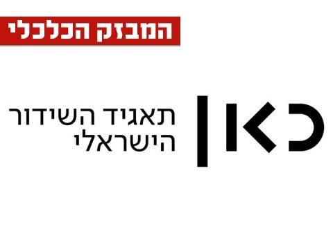 מבזק, התאגיד החדש כאן/ צילום: לוגו יחצ