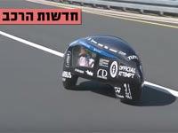 חדשות הרכב, מכונית קפסולה חשמלית - גרמניה מרוץ של / צילום: מתוך הוידאו
