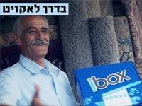 יוזמה לעידוד היצוא הישראלי, iBox, סטארט אפ , בדרך לאקזיט / תמונה: וידאו