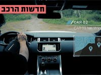 חדשות הרכב, לנדרבר מערכת אוטונומית/ צילום : יחצ
