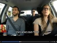 נסיעות משותפות WAZE / צילום: מהוידאו