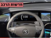 חדשות הרכב, רכב בלי מראות, מסכי וידאו / צילום: מתוך הוידאו