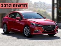 חדשות הרכב, מאזדה 3 מחודשת / צילום: יחצ