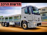 חדשות הרכב, מרצדס משאית חשמלית / צילום: יחצ