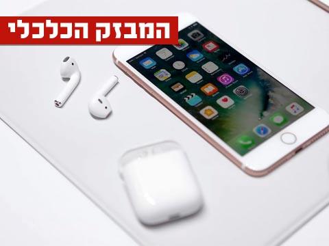 מבזק, אייפון  7 / צילום: יחצ