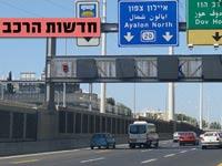 חדשות הרכב, נתיב תחבורה ציבורית איילון / צילום: מיצו בדרכים