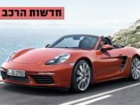 חדשות הרכב, פורשה 718/ צילום: יחצ