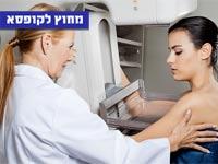 מחוץ לקופסא, סרטן השד/ צילום: שאטרסטוק