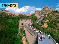 צק אין, החומה הסינית/ צילום: צילום מסך