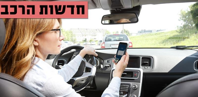 חדשות הרכב, נהגת מסמסת בנהיגה / צילום: שאטרסטוק