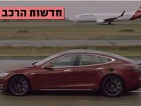 חדשות הרכב, תחרות טסלה מול מטוס/ צילום: מתוך הוידאו