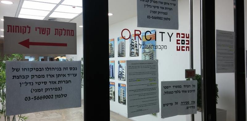משרדים אור סיטי, ענבל אור / צילום: דפי הירשפלד-שלם
