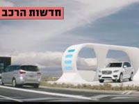 חדשות הרכב, טמבון וולוו היבריד/ צילום: מתוך הוידאו