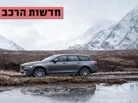 חדשות הרכב, וולו v90 / צילום: יחצ