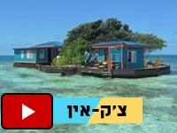 איים להשכרה ב-Airbnb תיירות / צילום: וידאו