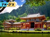 צ'ק אין , חופשה ביפן/ צילום: מתוך הוידאו