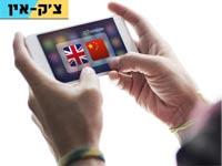 צ'ק אין, אפליקציה לתרגום/ צילום: שאטרסטוק