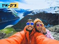 אנשים שמחים בנורבגיה / צילום: Shutterstock א.ס.א.פ קרייטיב