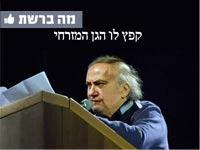 יאיר גרבוז ממ/ צילום: מהפייסבוק של יואב עינהר