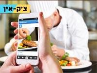 צ'ק אין, אפליקציות אוכל/ צילום: שאטרסטוק