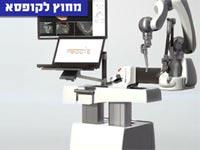 מחוץ לקופסא, רובוט לטיפול שיניים/ צילום: מתוך הוידאו