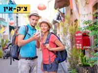 צ'ק אין, אפליקציה לטיולים/ צילום: שאטרסטוק
