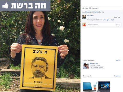 מירי רגב צכוב/ צילום: פייסבוק