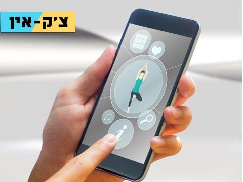 צק אין, אפליקציית יוגה/ צילום: שאטרסטוק