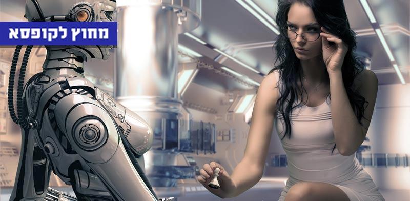 אניטליגנציה מלאכותית / צילום: שאטרסטוק