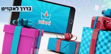 אפליקציה ישראלית חדשנית שצוברת תאוצה בשוק עצום