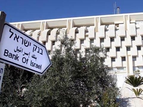 מבזק, בנק ישראל/ צילום: גלובס טיוי