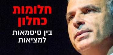 כחלון/ צילום: שלומי יוסף