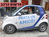 חדשות הרכב, מכונית שיתופית/ צילום: שאטרסטוק