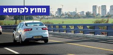 """צפו: כביש חשמלי חדש ומתקדם יסלל בת""""א ובדרך לאילת"""