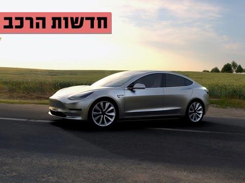 חדשות הרכב, טסלה מודל 3/ צילום: נט קאר שואו