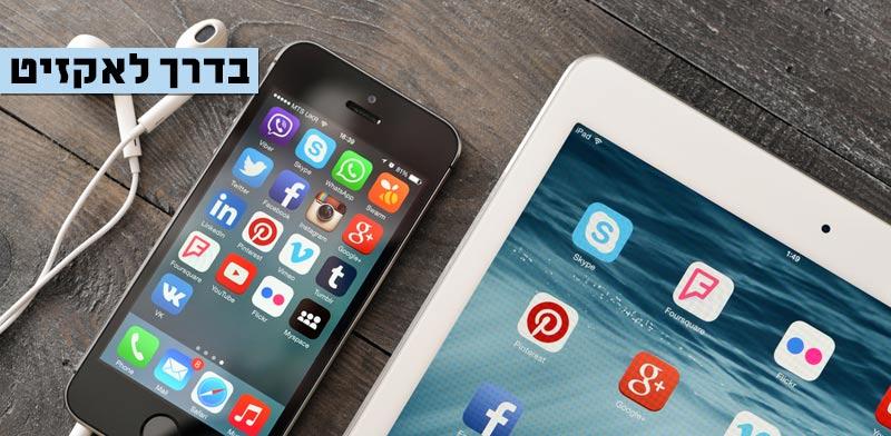 בדרך לאקזיט רשתות חברתיות , hearmeout / צילום: שאטרסטוק