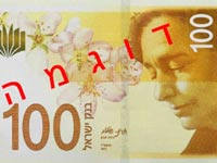 שטרות חדשים / צילום: דוברות בנק ישראל