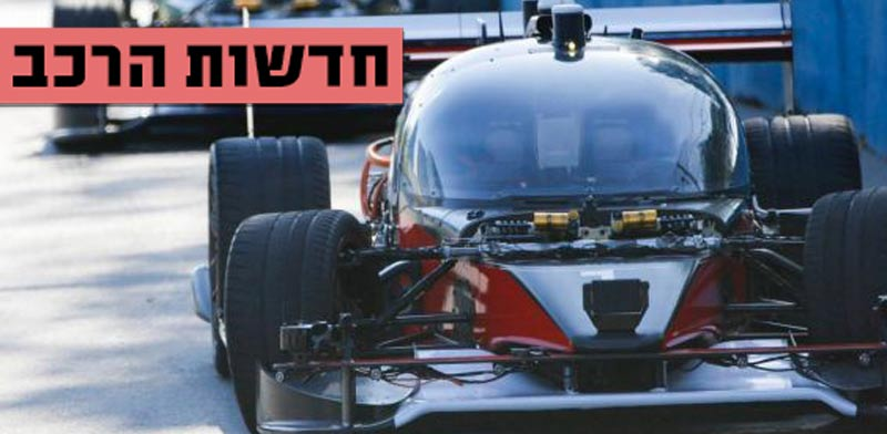 חדשות הרכב, מרוץ אוטונומי/ צילום: מתוך הוידאו
