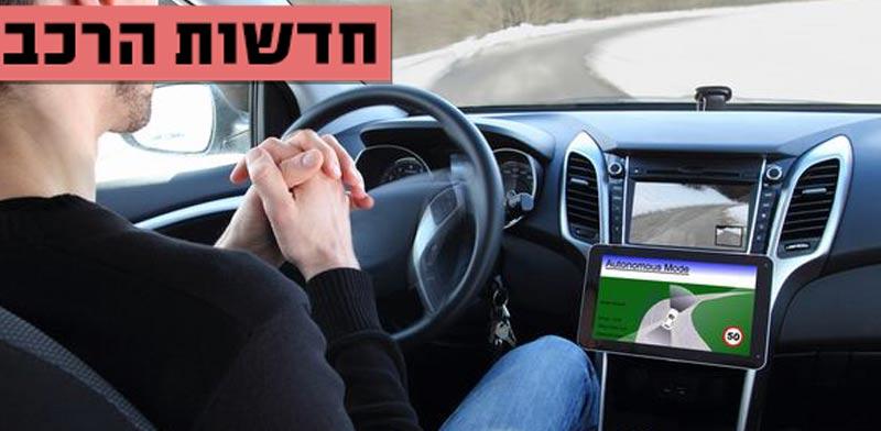 חדשות הרכב, מכונית אוטונומית/ צילום: שאטרסטוק