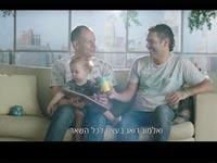 פרסומת סופר פארם/ צילום: מתוך הוידאו