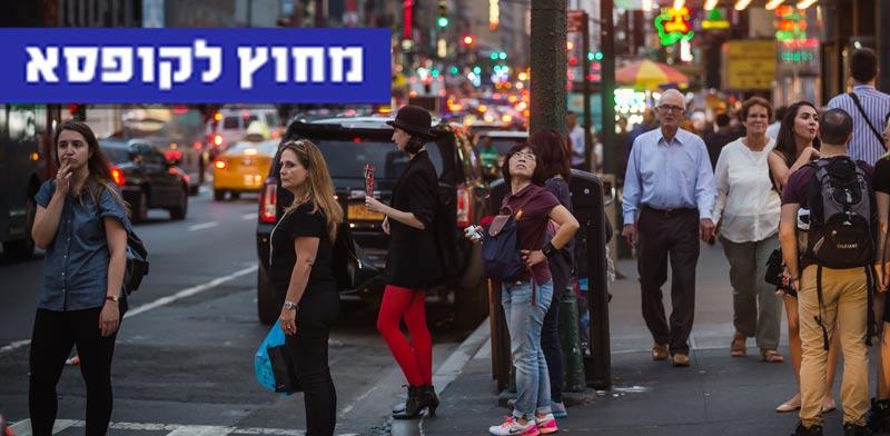 מחוץ לקופסא, אנשים ברחובות/ צילום:שאטרסטוק