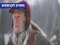 מחוץ לקופסא, איש השלג/ צילום: מתוך הוידאו