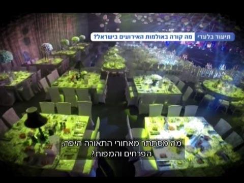 אולמות אירועים/ צילום: מהוידאו
