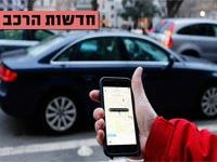 חדשות הרכב, אובר מונית שיתופית / צילום:יחצ