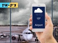 צ'ק אין, אפליקצית מזג האוויר /  צילום: שאטרסטוק