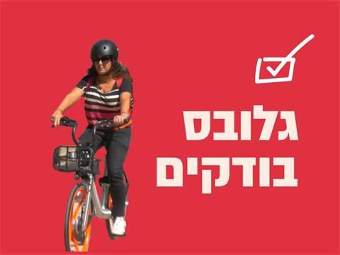 תחבורה שיתופית/עיצוב תמונה:אפרת לוי